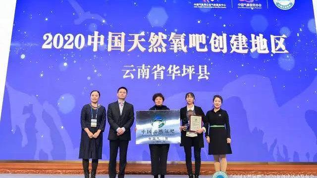 """中国气象局为华坪县颁发""""中国天然氧吧""""证书"""