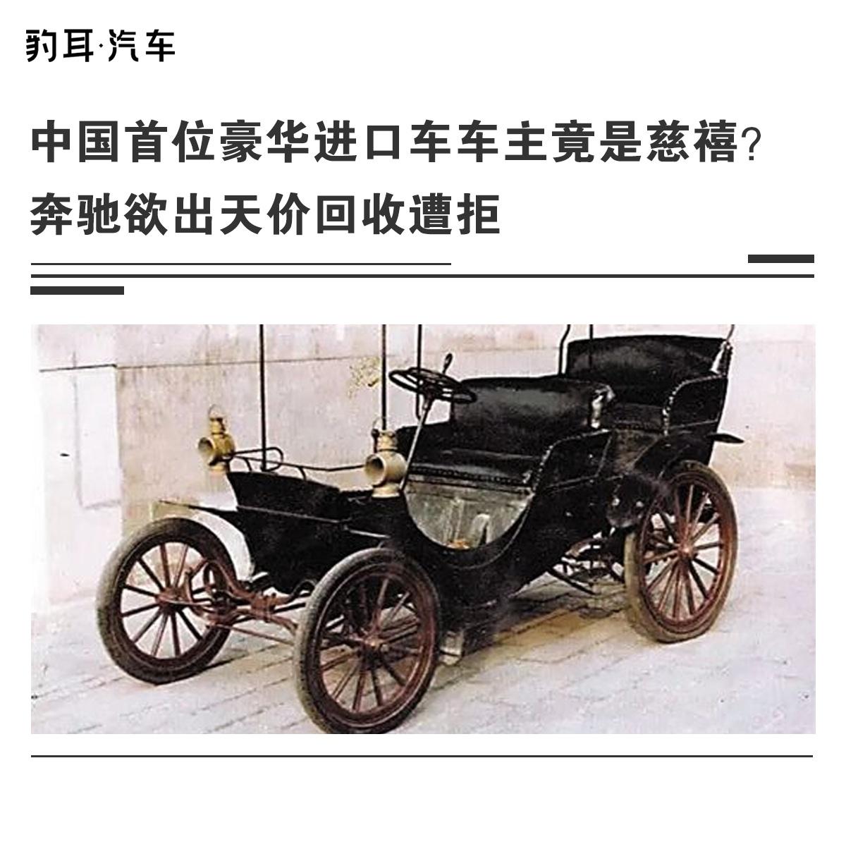 中国首位豪华进口车车主竟是慈禧?奔驰欲出天价回收遭拒
