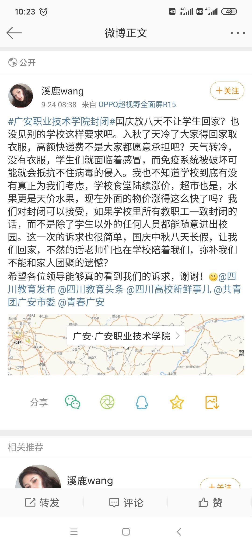 关于国庆放假和校园管理,广安职业技术学院的同学们好像有点小情绪