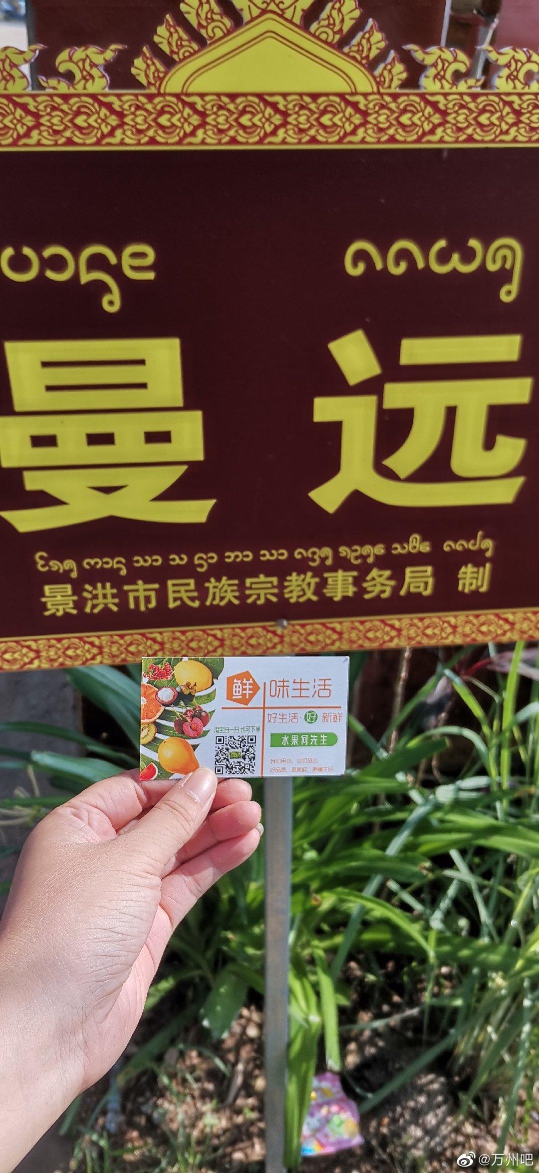 《往生》带火版纳特产水果 万州小伙网店销量暴涨400多单