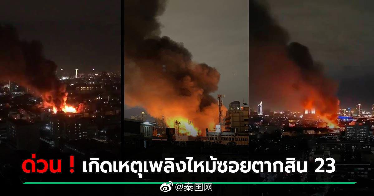 曼谷民居失火 多所房屋被烧
