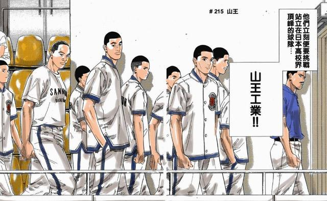 灌篮高手若山王再遇湘北,湘北诸多方面被拿捏,樱木的发挥很关键