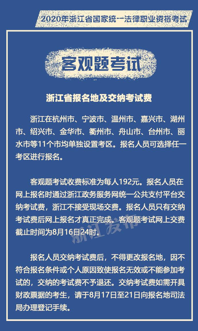 2020年浙江省国家统一法律职业资格考试7月28日起报名