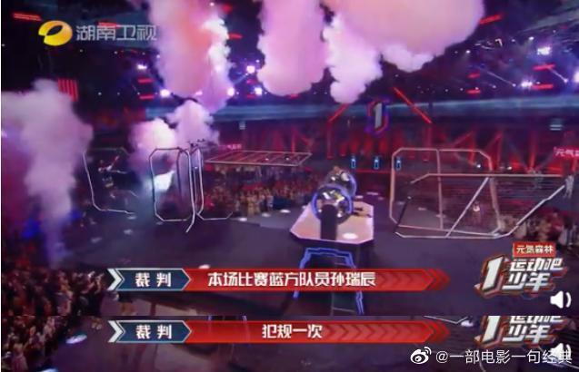 《运动吧少年》节目中选手在对战时,有选手发言认为对手恶意犯规