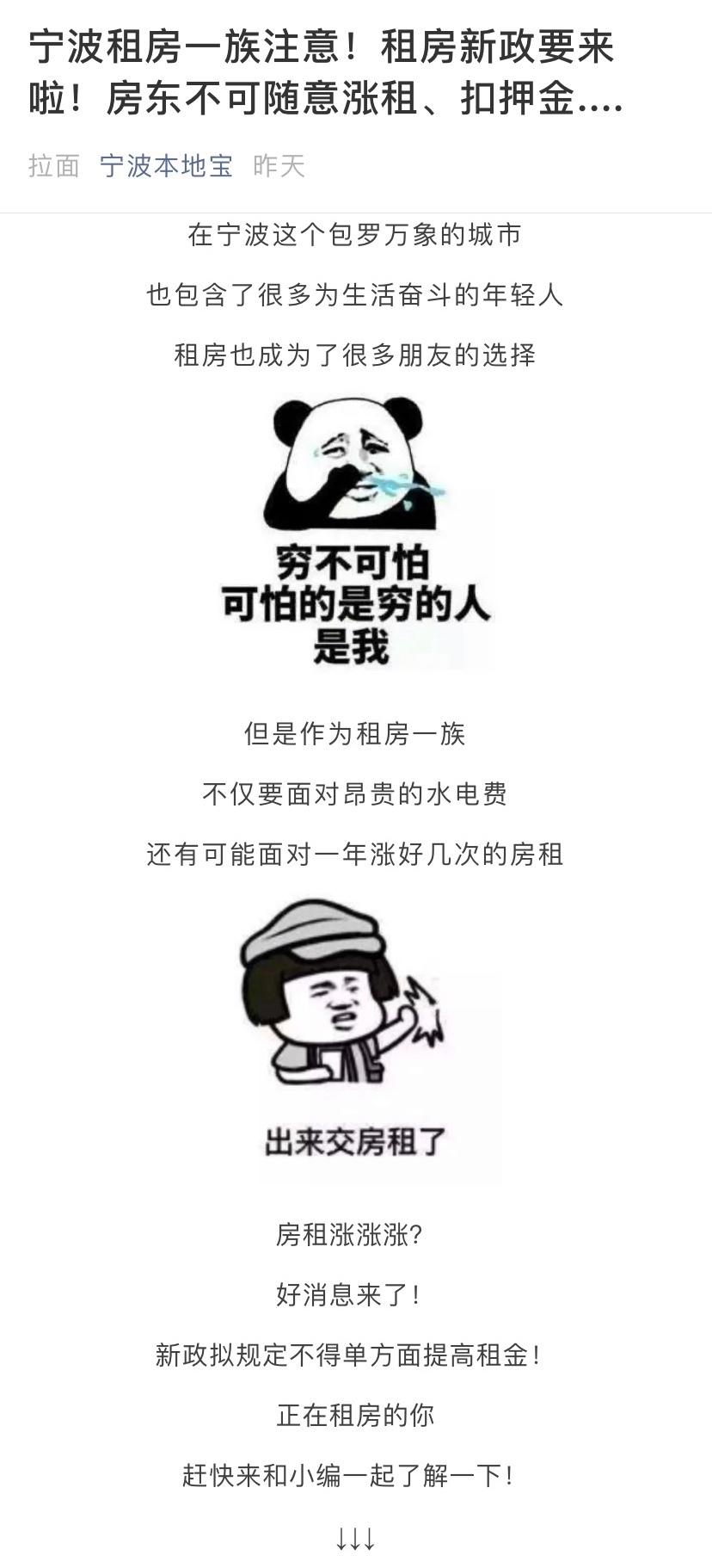 宁波租房一族注意! !房东不可随意涨租、扣押金...