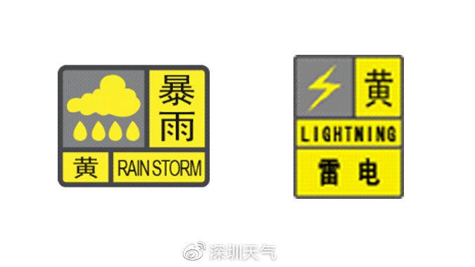 暴雨黄色分区预警+雷电预警正在生效中