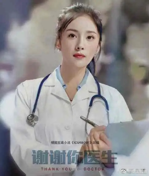 杨幂医生照,李沁医生照,佟丽娅医生照,看到baby