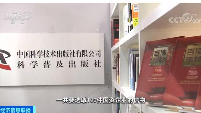 《红色财经•信物百年》同名图书正式出版