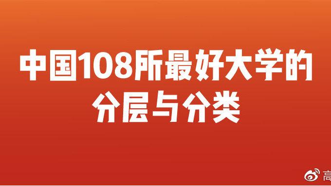 如何挑选好大学?中国108所最好大学的分层与分类,有你想去的吗?