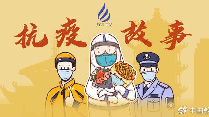 """在战""""疫""""前线守护师生健康——武汉体卫艺教育工作者抗疫纪实"""