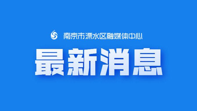 """关于规范做好有南京禄口机场经停史人员""""苏康码""""转码工作的通告"""