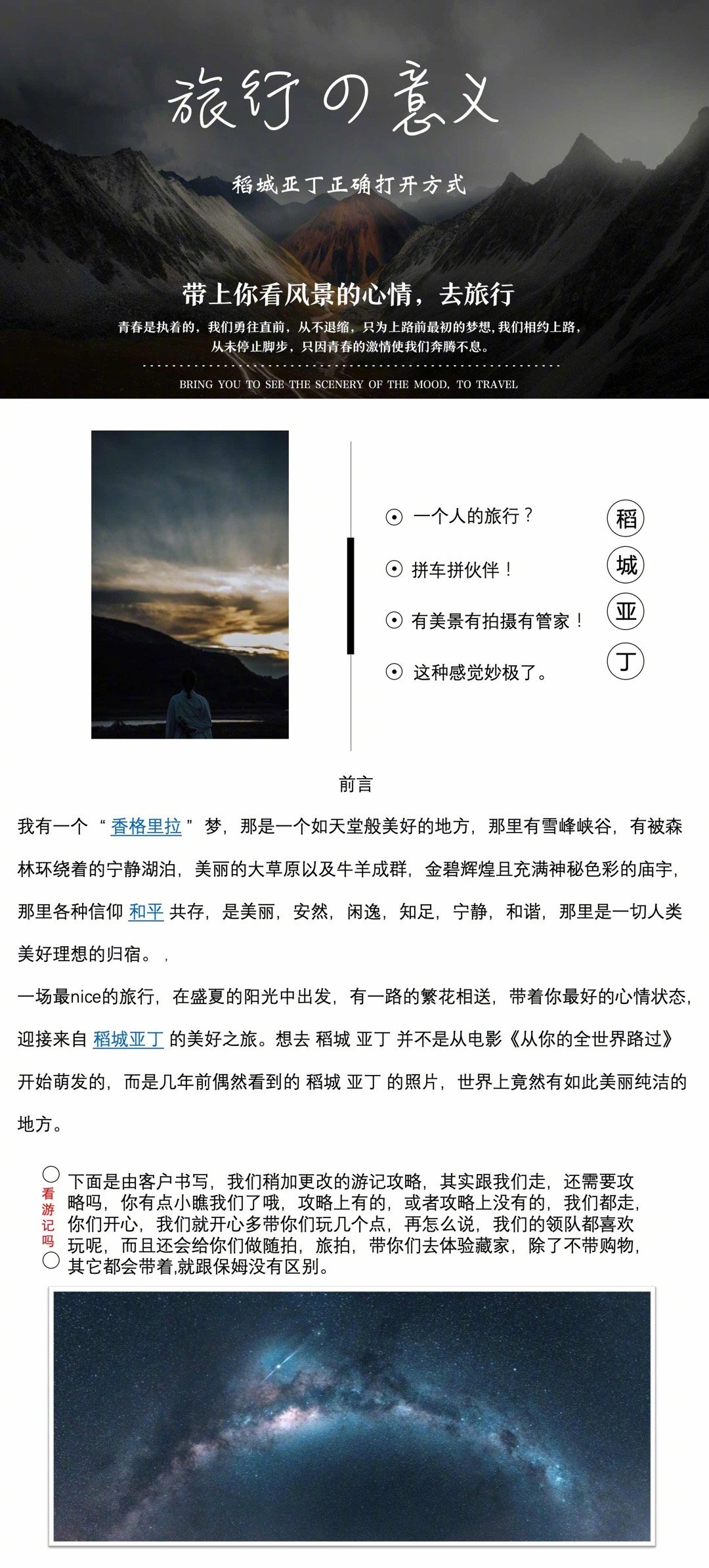 稻城亚丁攻略——旅行的意义就是在于感受风景和大自然的美好