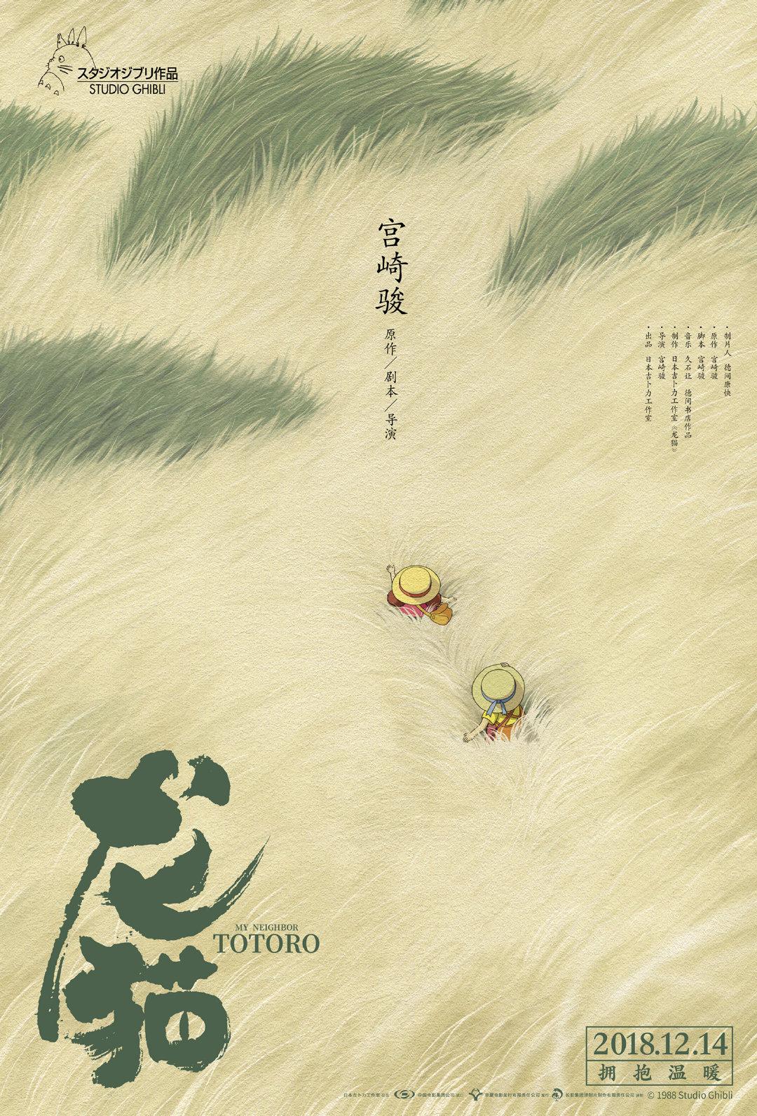 自2018年起,每年都有一部宫崎骏/吉卜力经典动画电影引进内地上映