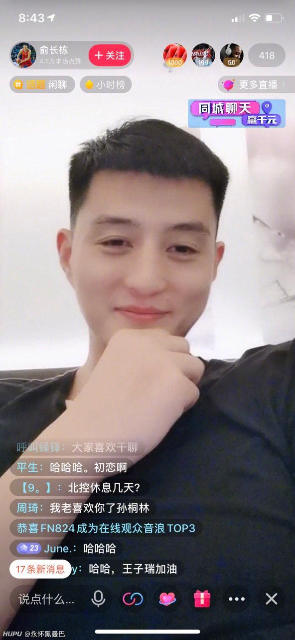 昨天,俞长栋开直播与网友闲聊