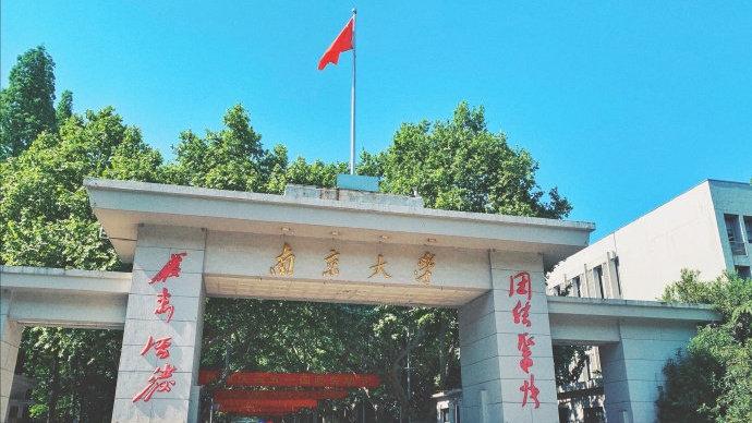 南京大学:弹性分流为高水平博士培养奠基