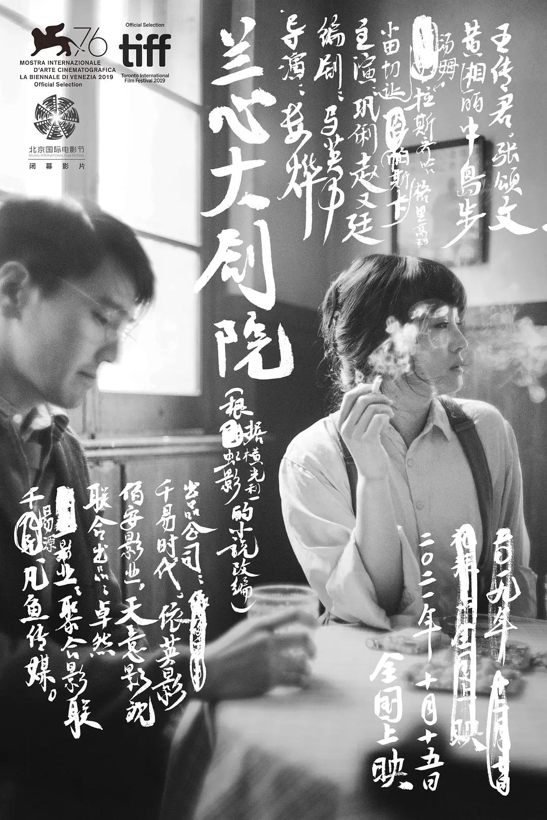 【兰心大剧院】电影百度云【高清中字】免费下载