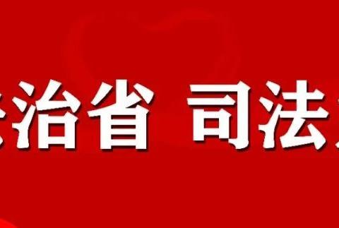 嘉祥县:推动落实国家工作人员学法用法守法述法考法制度