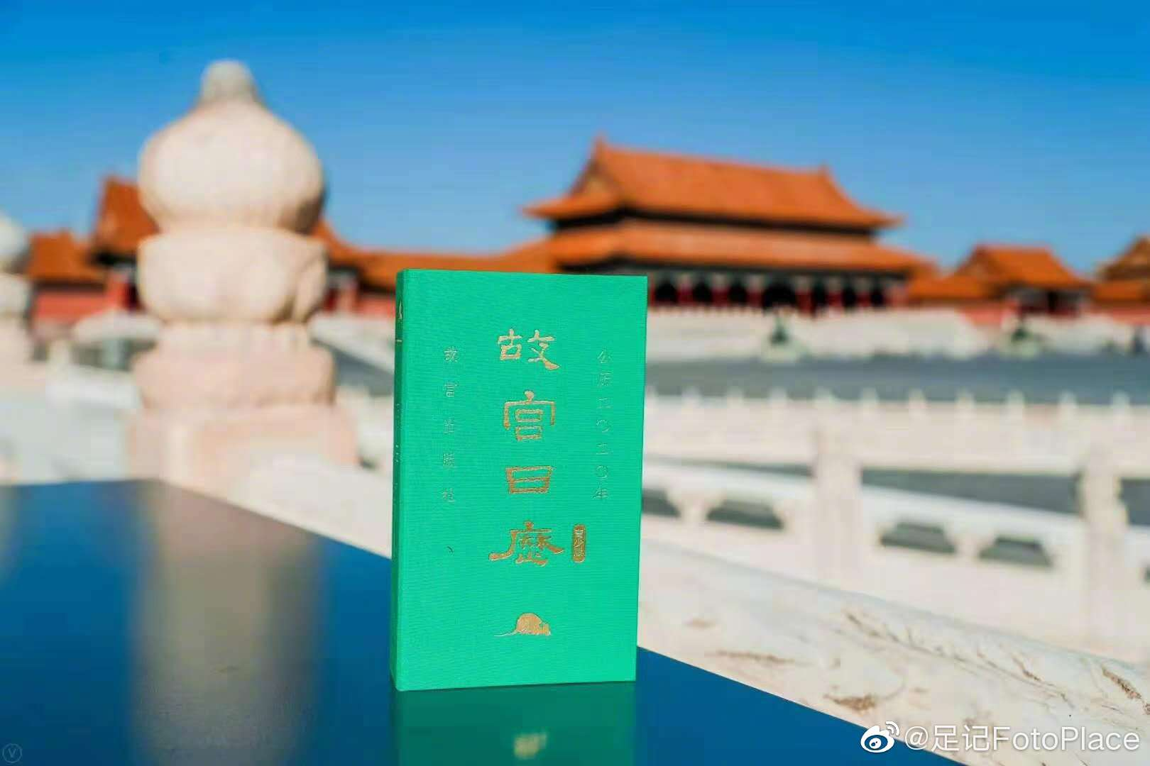 新东方×故宫联名日历