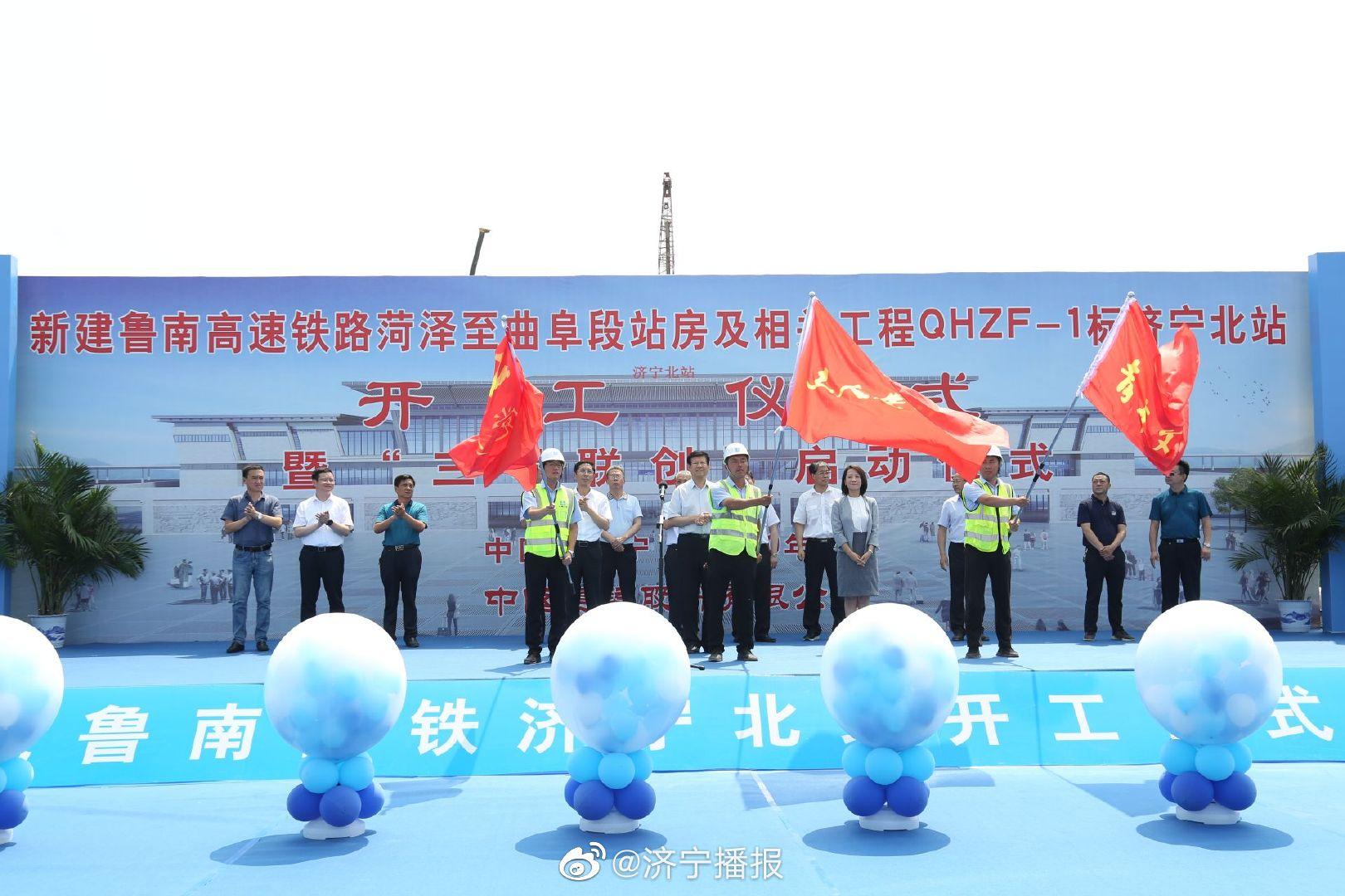 鲁南高铁济宁北站昨日开工 预计2021年底投入使用