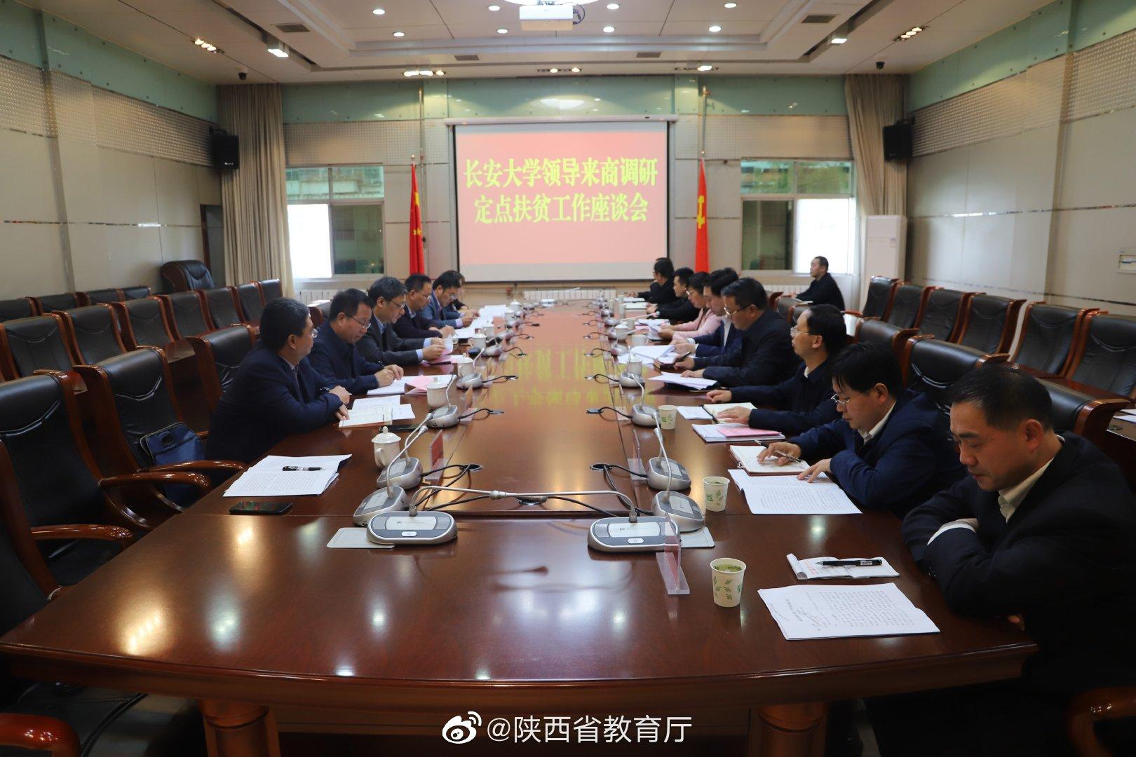 长安大学校领导带队赴商南县督导调研定点扶贫工作