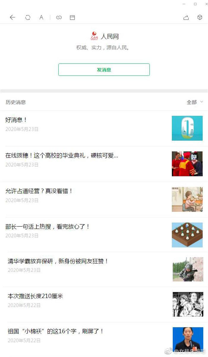 """人民网文章:祖国""""小棉袄""""的这16个字,刷屏了"""