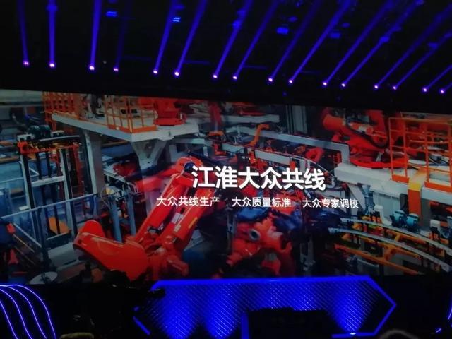 步入3.0时代的江淮汽车,能否打个漂亮的翻身仗?