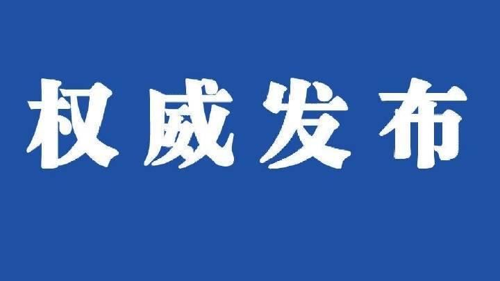 青海省支援湖北医疗队各类补助已发放到位