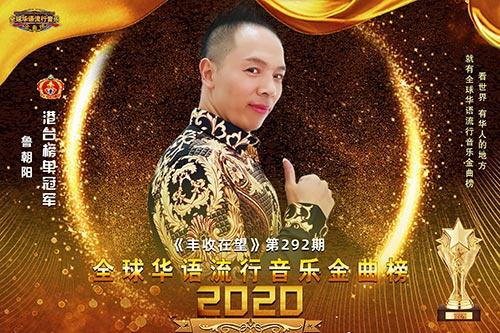 歌星鲁朝阳歌曲《丰收在望》获全球华语流行音乐金曲榜292期冠军