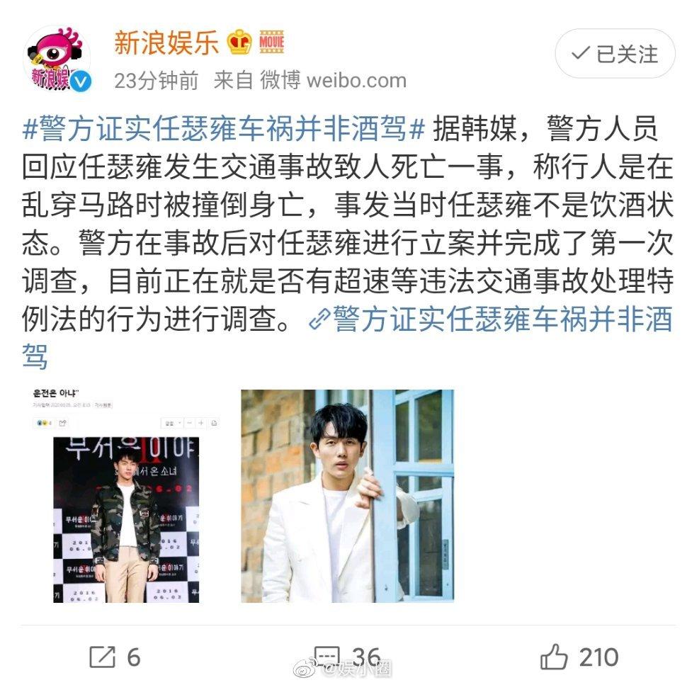 据韩媒,警方人员回应任瑟雍交通事故致人死亡