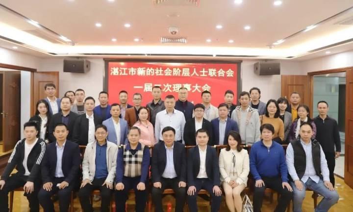 湛江市新的社会阶层人士联合会召开一届二次理事会