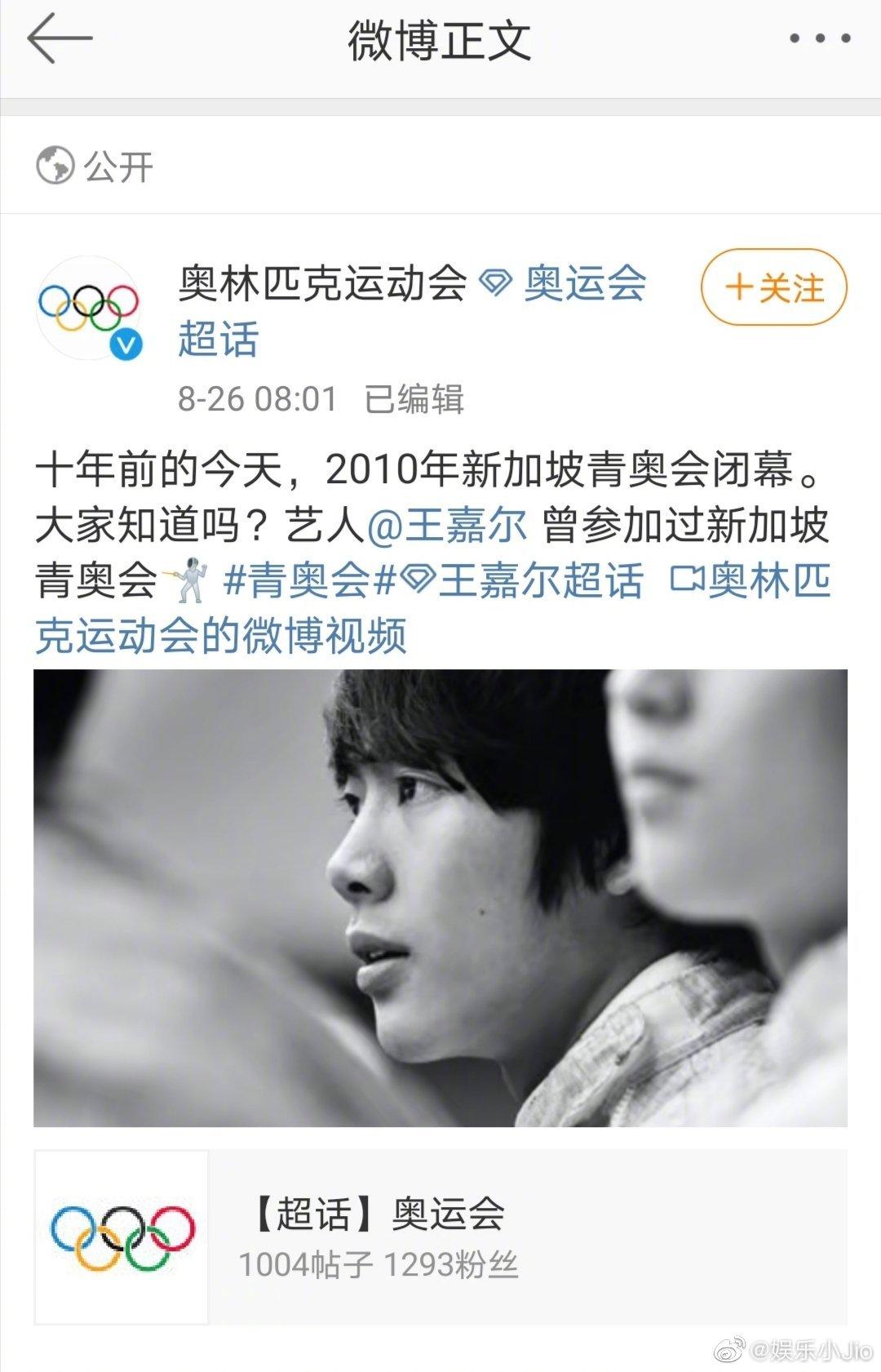 国际奥委会发了王嘉尔啦他10年前参加亚青赛拿下自己人生第一枚亚洲