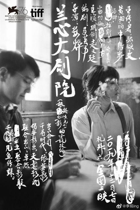 《兰心大剧院》百度云【高清中字】免费下载