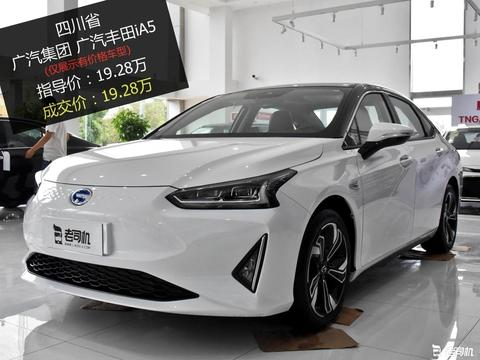 【四川省篇】没有优惠 广汽集团广汽丰田iA5成交价了解一下