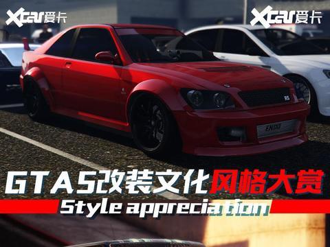 GTA5里的那些汽车改装文化  风格大赏