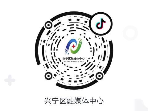 兴宁区融媒体中心官方抖音号正式上线了!