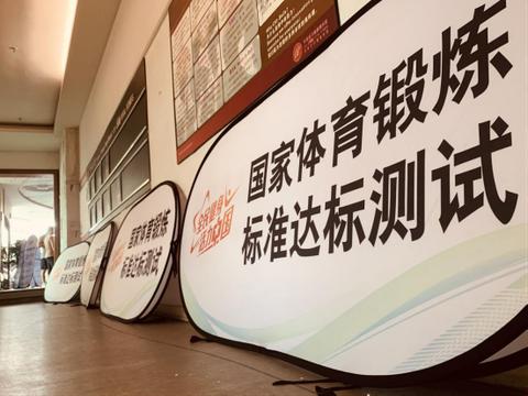 """""""全民健身 活力中国""""国家体育锻炼标准达标测验活动深圳站"""