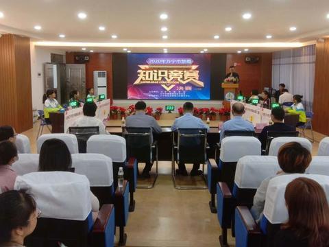 2020年海南省万宁市青少年禁毒知识竞赛圆满收官