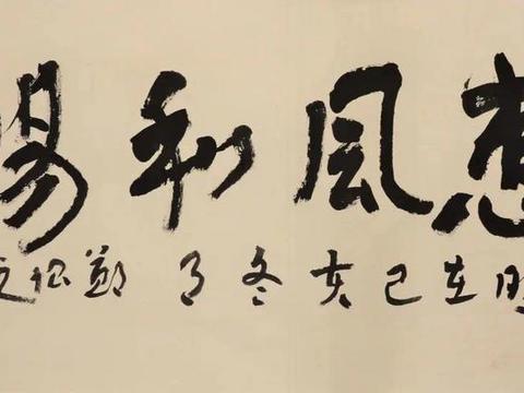东莞:郑怡、王玉书画展在可园博物馆开幕