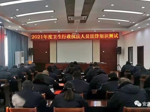 市卫生监督处组织行政执法人员参加法律知识考试