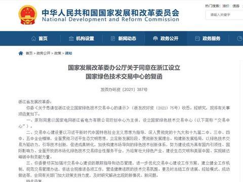 全国首个国家绿色技术交易中心落地浙江