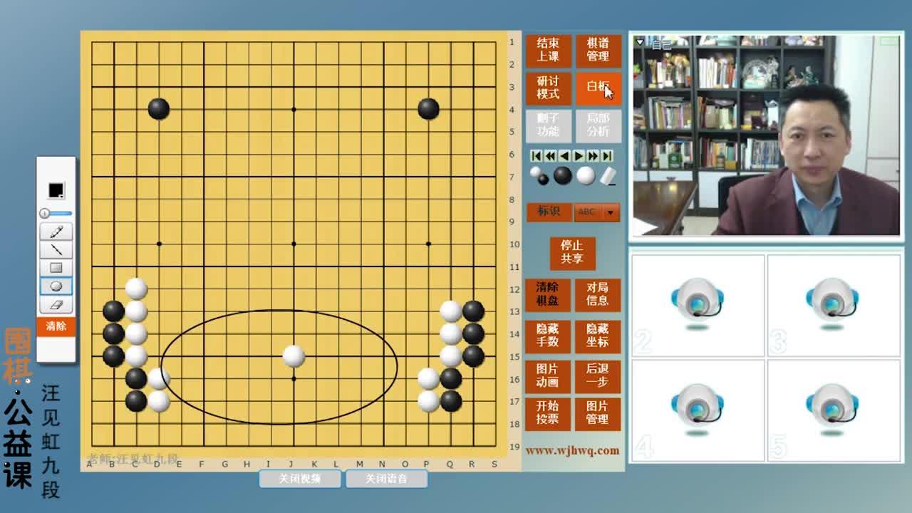 壹点围棋课(5) 汪见虹九段:互动教学第一课