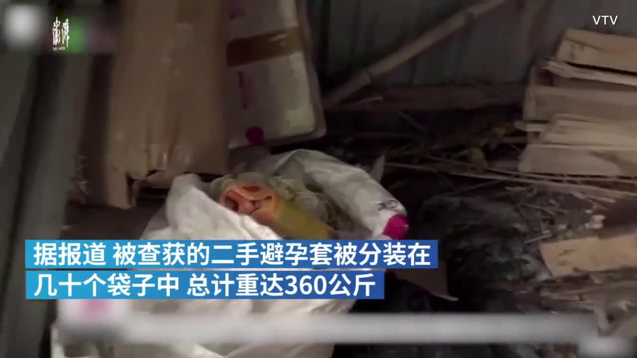 洗净再卖!越南查获34.5万个二手避孕套