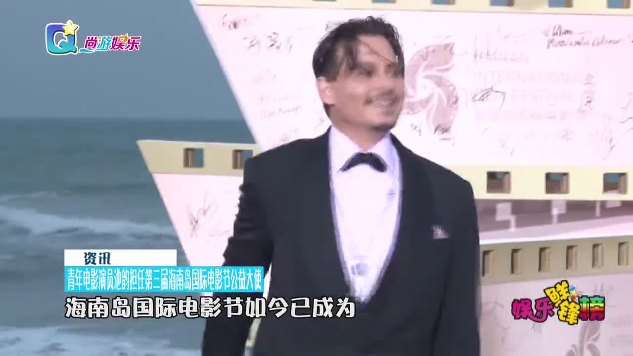 青年电影演员池韵担任第三届海南岛国际电影节公益大使