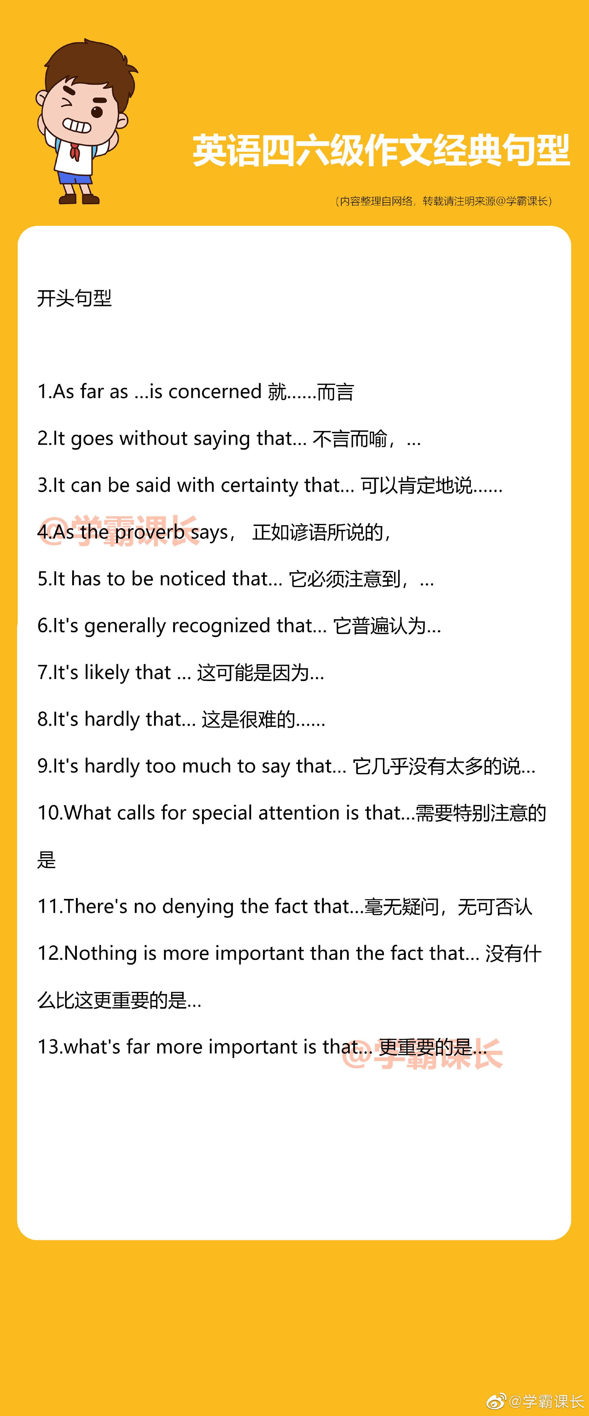 英语四六级作文必背经典高分句型。