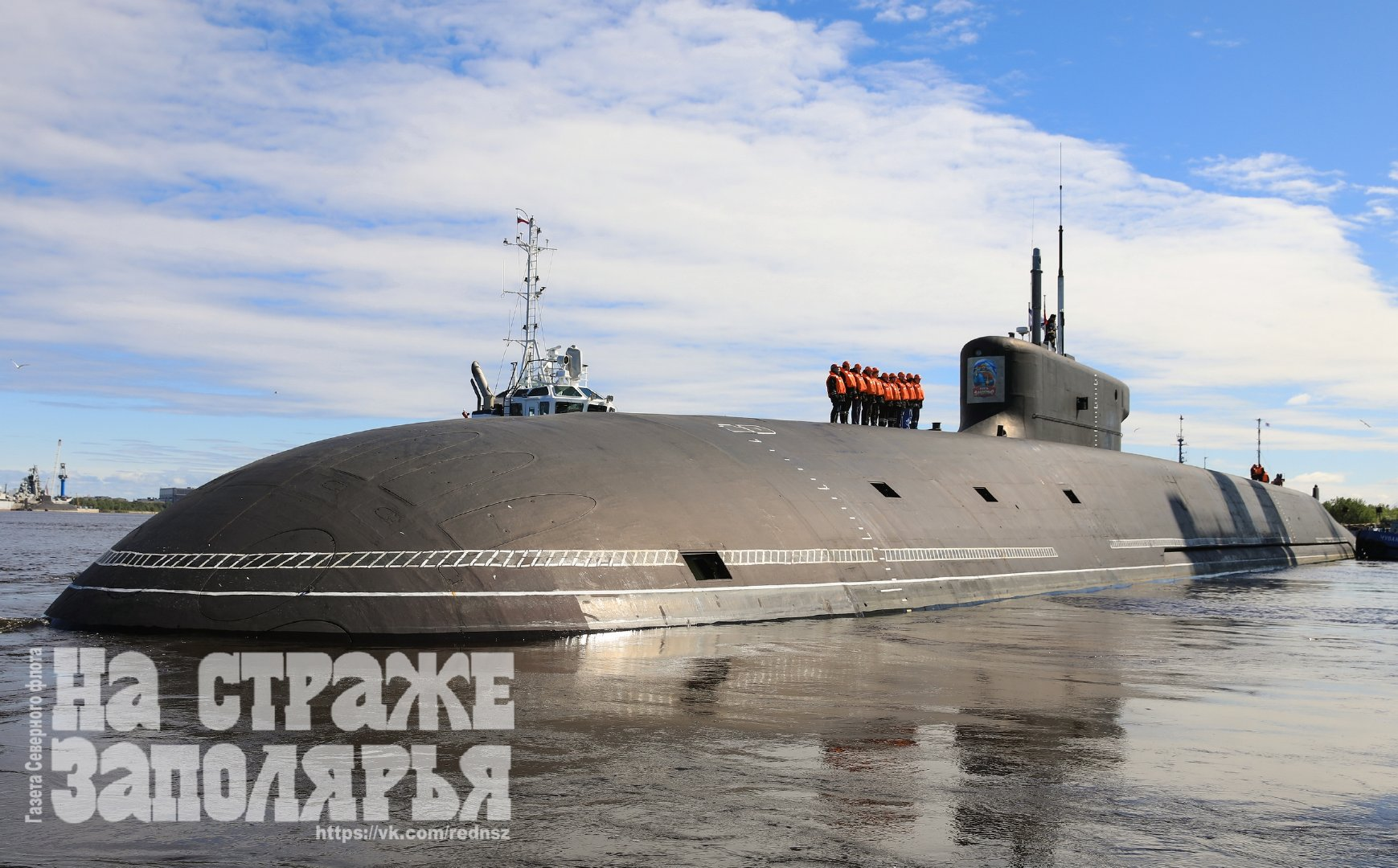 """俄罗斯海军最新型的955A型弹道导弹核潜艇""""弗拉基米尔大公""""号离开北"""