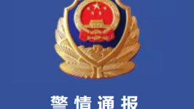 深圳警方通报一非吸案进展:24人被采取措施 非法募集资金超57亿元