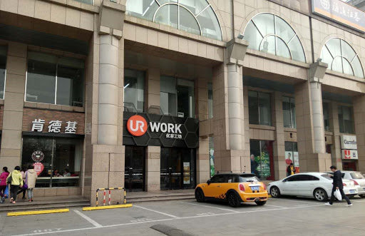 今天惊闻@优客工场ucommune 将整体放弃方圆大厦这个旗舰办公区