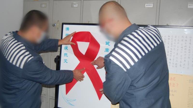 """与""""艾""""同行,健康你我——北京市监狱管理局开展艾滋病日宣传活动"""