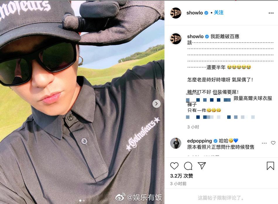 10月11日,@羅志祥 在社交网站晒出自拍透露近况,他一身全黑运动装