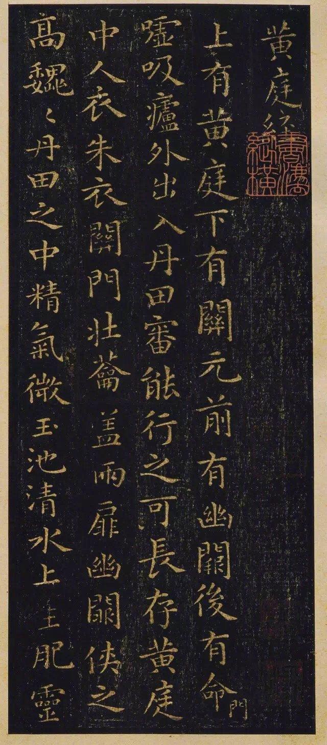 王羲之最美的小楷!《黄庭经》原本为黄素绢本,在宋代曾摹刻上石